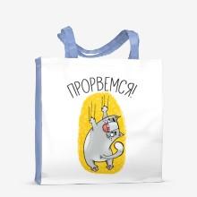 Prorvemsya