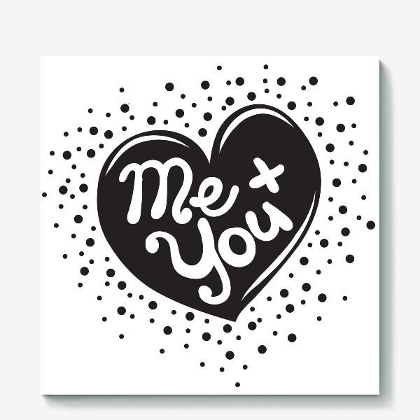 Холст «Me+you»