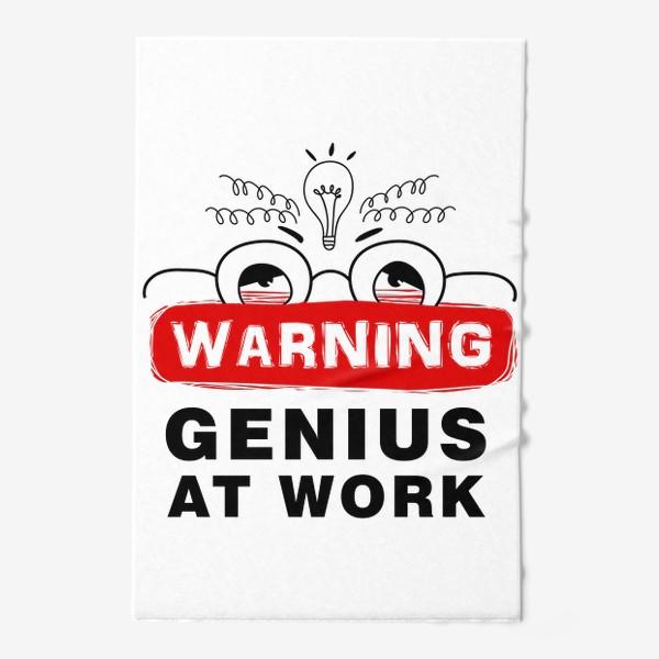 Полотенце «Гений за работой»