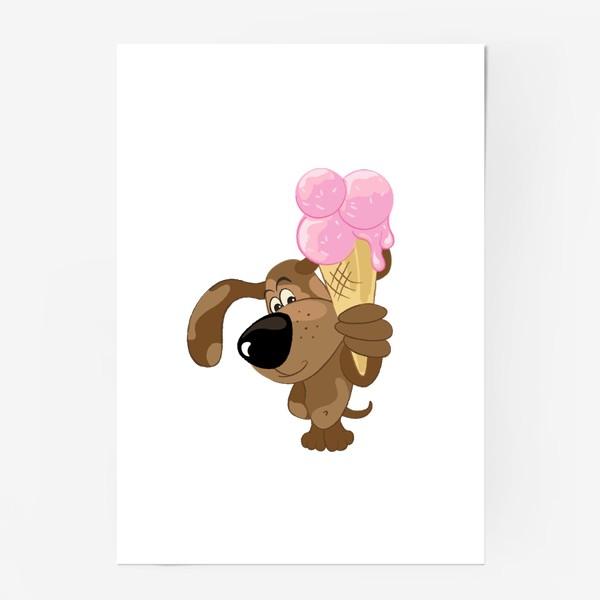 Постер «Собака с мороженым»
