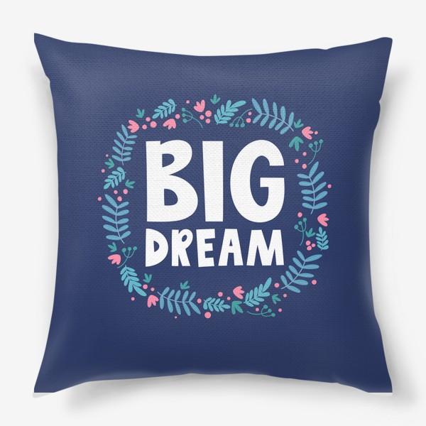 Подушка «Большая мечта»