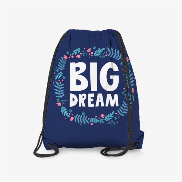 Рюкзак «Большая мечта»
