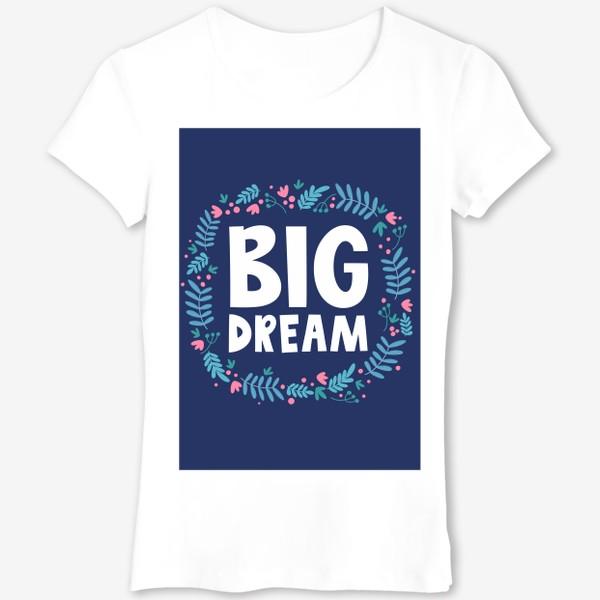 Футболка «Большая мечта»