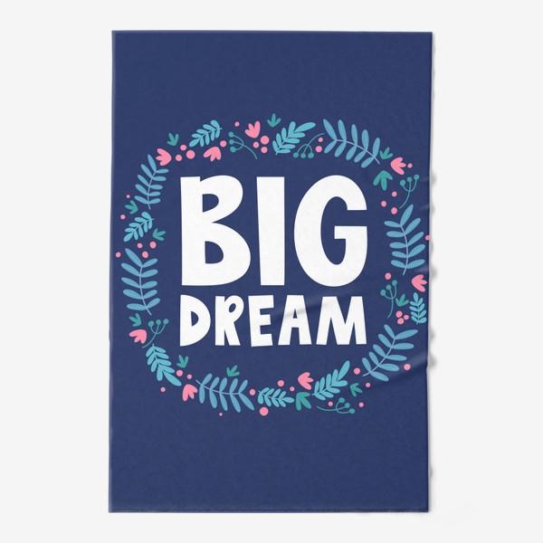 Полотенце «Большая мечта»