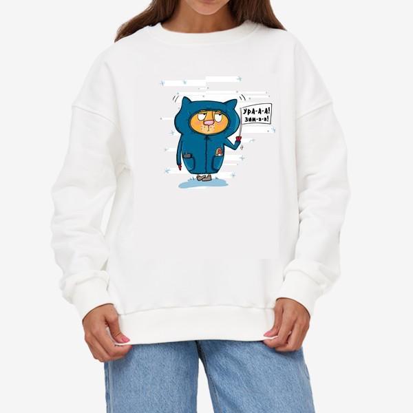 Свитшот «Кот крендель. Ура! Зима!»