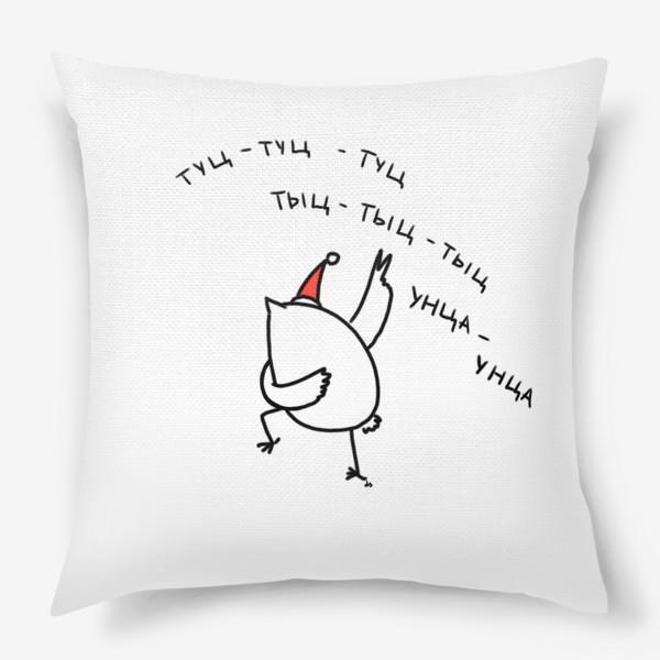 Подушка «Новогодняя вечеринка. птичка-тусовщик»