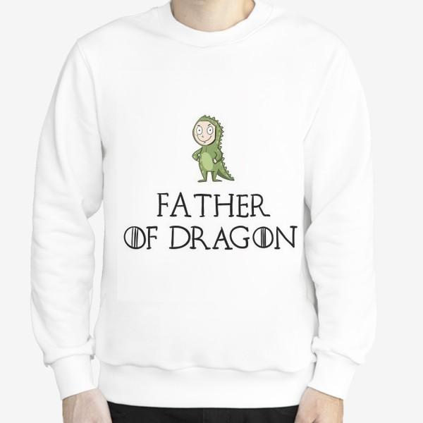 Свитшот «Father of Dragon»
