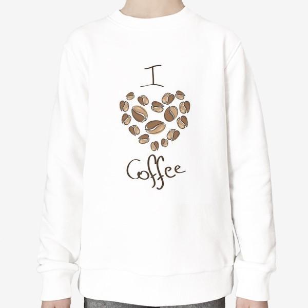 Свитшот «I love coffee»