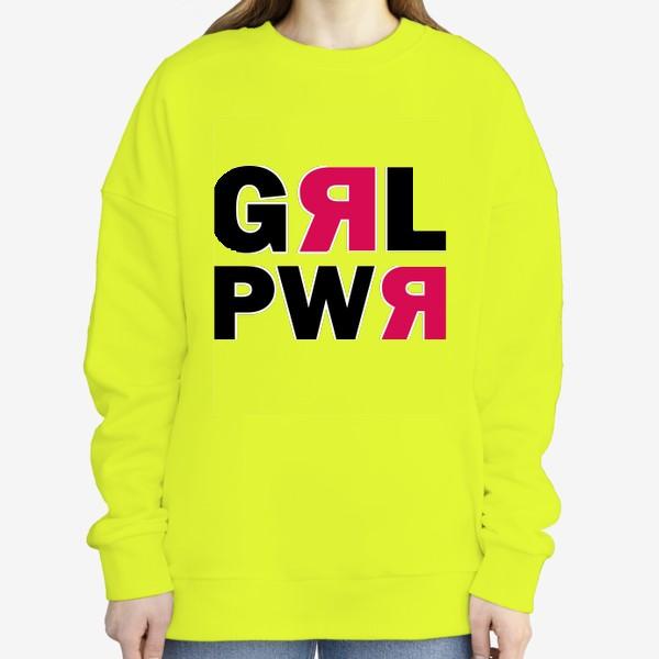 Свитшот «Girl Power - Принт для сильных девушек»