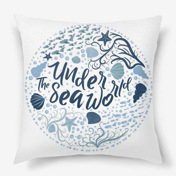 Подушка «Подводный мир, надпись в рамке из воды, рыб, водорослей в скандинавском стиле»