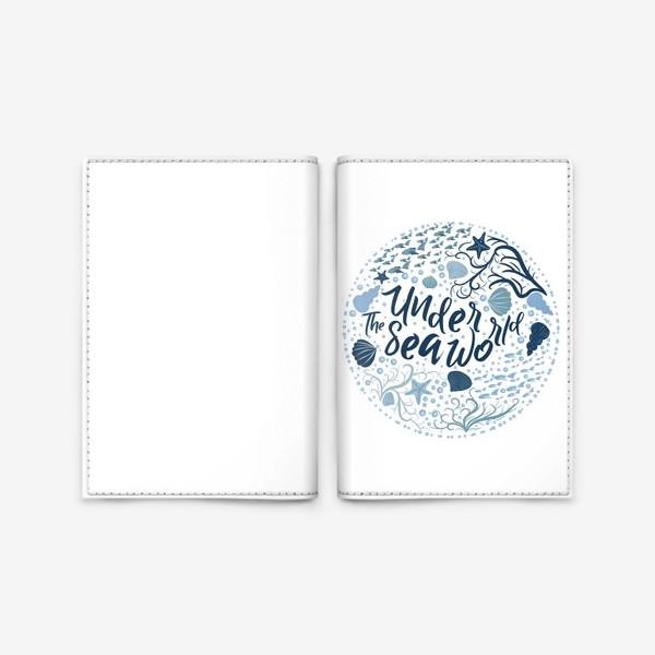 Обложка для паспорта «Подводный мир, надпись в рамке из воды, рыб, водорослей в скандинавском стиле»