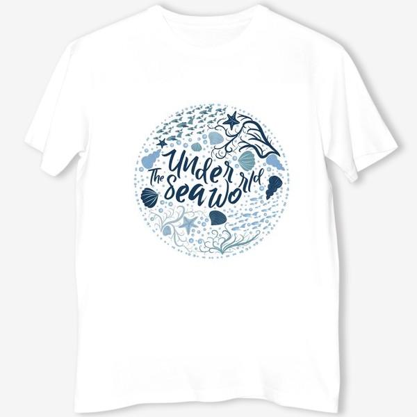 Футболка «Подводный мир, надпись в рамке из воды, рыб, водорослей в скандинавском стиле»