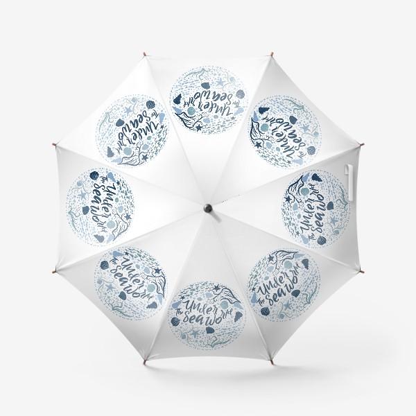 Зонт «Подводный мир, надпись в рамке из воды, рыб, водорослей в скандинавском стиле»