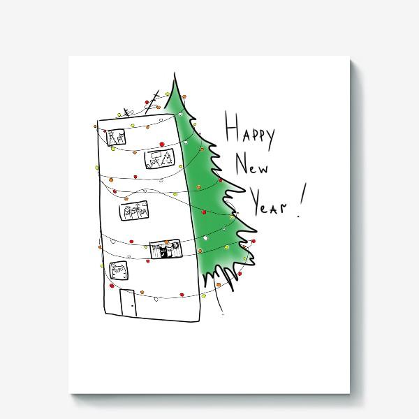 Холст «Happy New year! Дом с новогодним настроением »