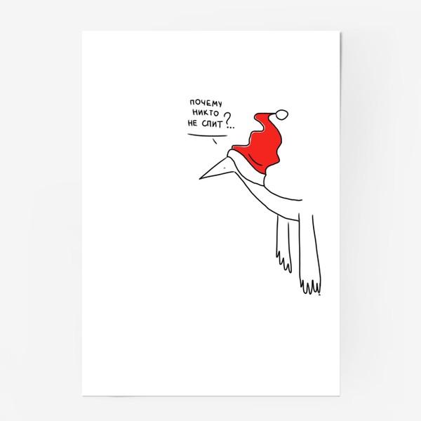 Постер «Почему никто не спит? Птица в новогоднюю ночь »