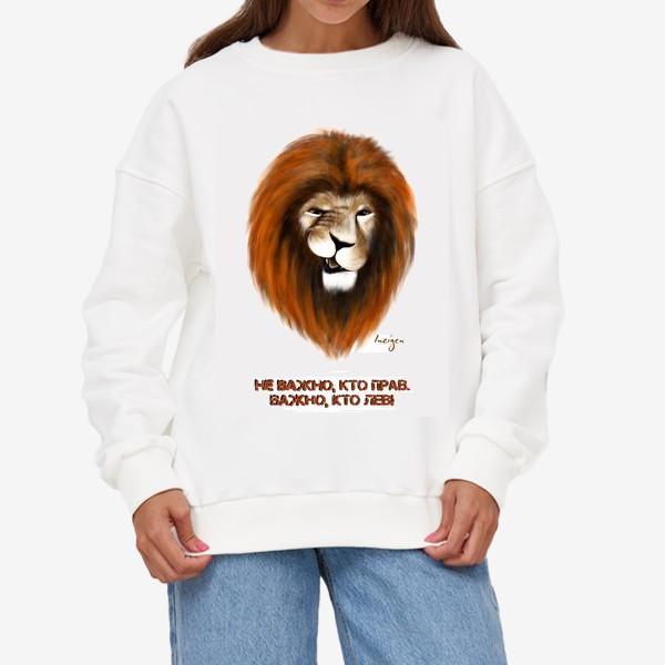 Свитшот «Не важно, кто прав, важно, кто Лев! (на белом)»