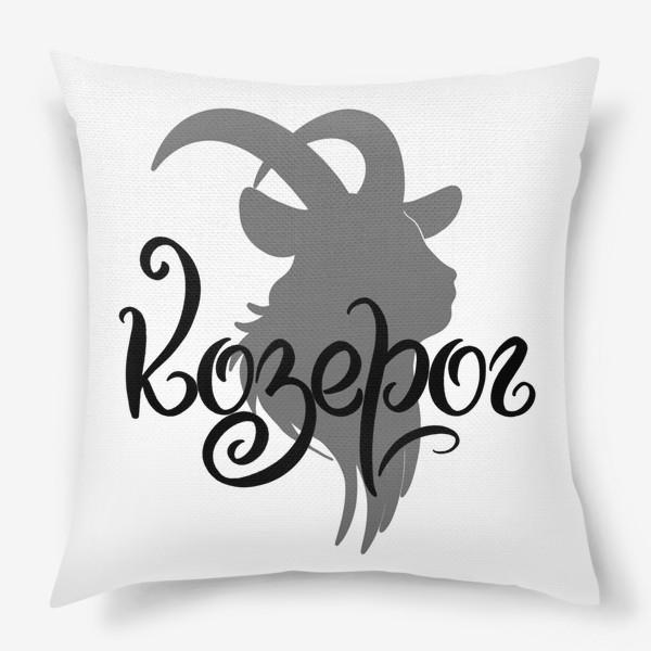 Подушка «Козерог. Знак зодиака. Силуэт »