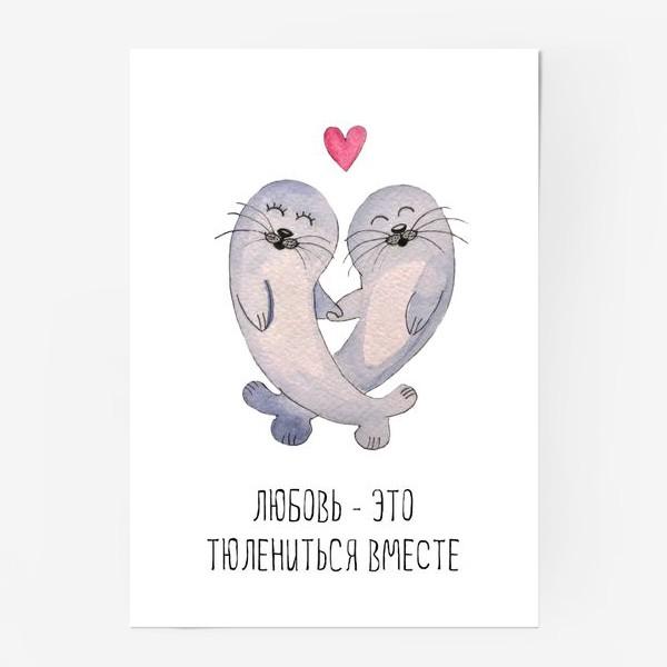 Постер «Любовь - это тюлениться вместе»