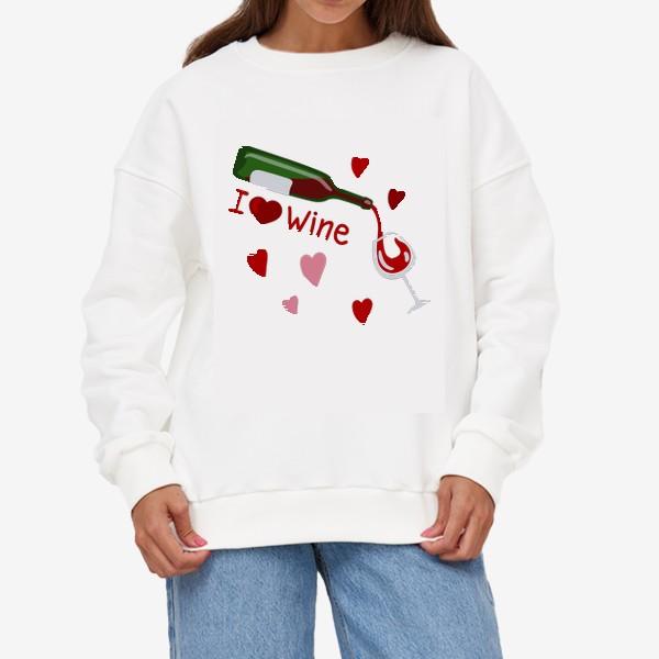 Свитшот «I love wine, красное вино»