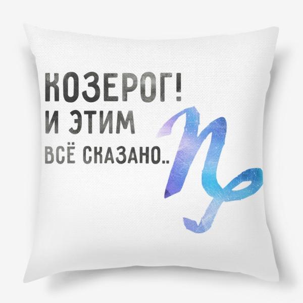 Подушка «Козерог. Знак зодиака. Этим всё сказано.»