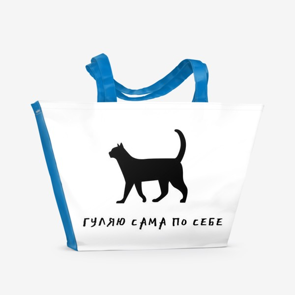 Пляжная сумка «Гуляю сама по себе»