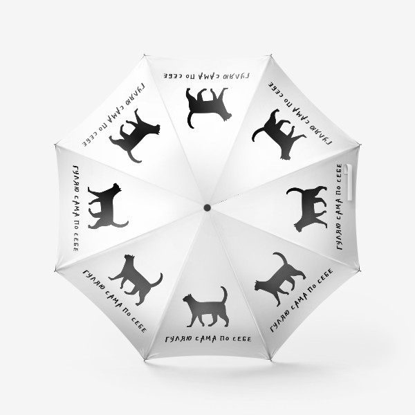 Зонт «Гуляю сама по себе»