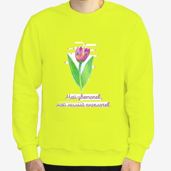 Свитшот «Подарок любимому человеку. Мой цветочек, мой милый ангелочек. Милый акварельный цветок. »