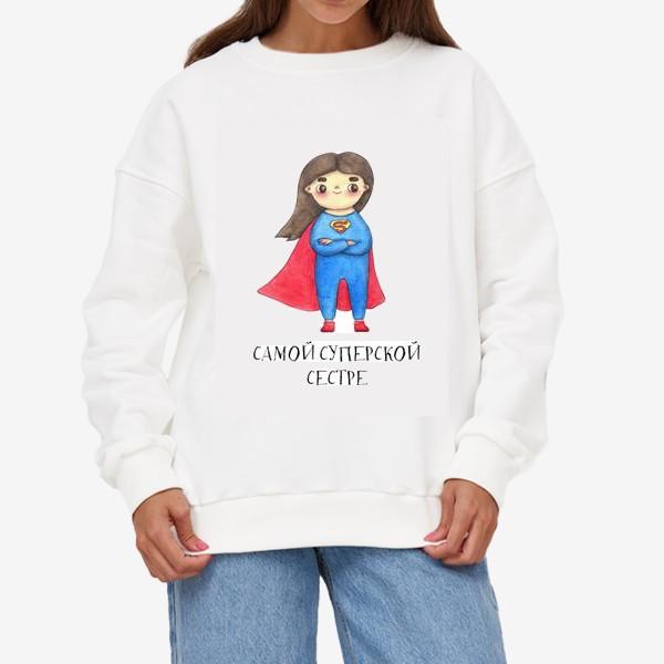 Свитшот «Самой суперской сестре. Подарок на 8 марта, день рождения. Супервумен»