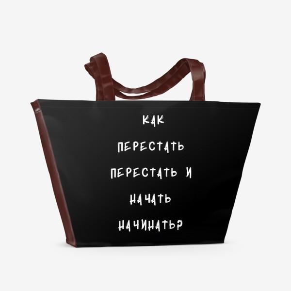 Пляжная сумка «Как перестать перестать и начать начинать?»