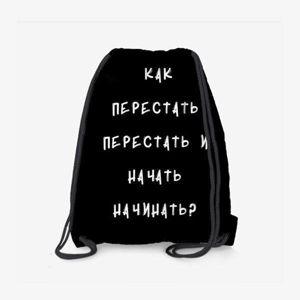 Рюкзак «Как перестать перестать и начать начинать?»