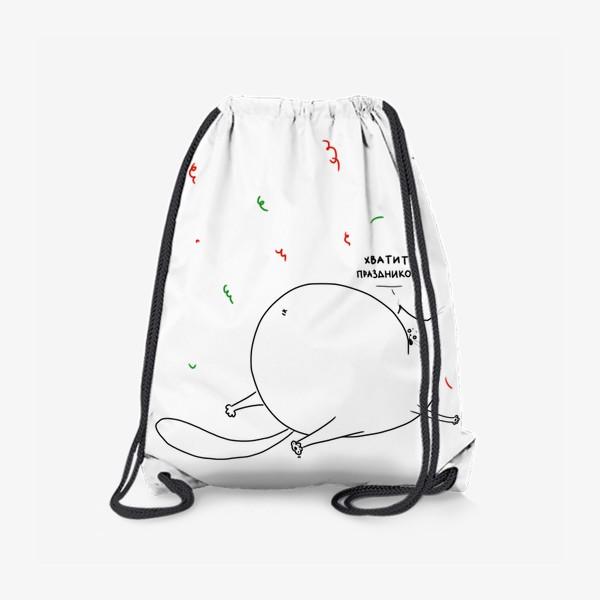 Рюкзак «Кот устал от праздников. Типичный Новый год!»