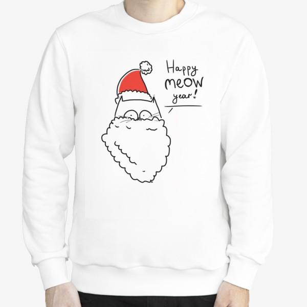 Свитшот «Happy MEOW year! С новым годом! Кот Дед Мороз»