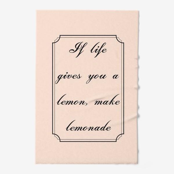 Полотенце «Make lemonade»