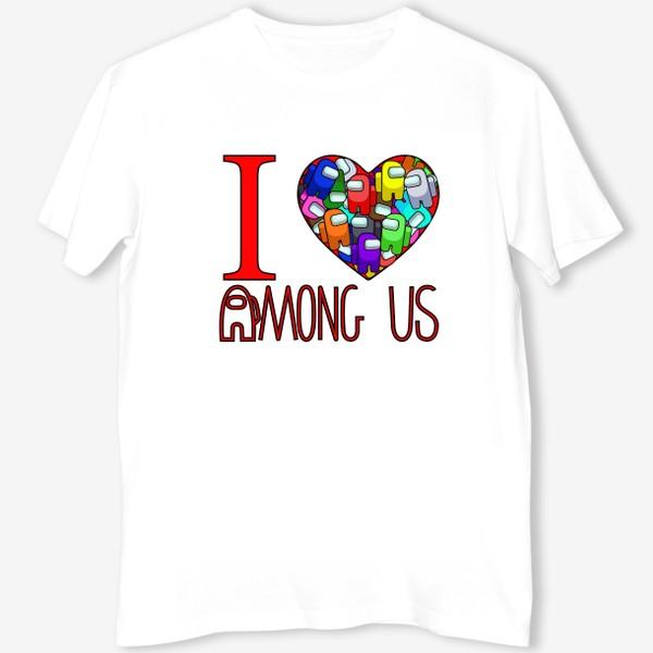 Футболка «I love AMONG US»