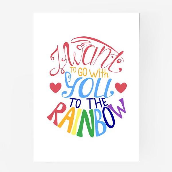 Постер «Леттеринг Я хочу с тобой на радугу»