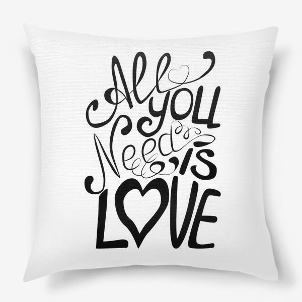 """Подушка «Леттеринг """"Все что тебе надо это Любовь""""»"""