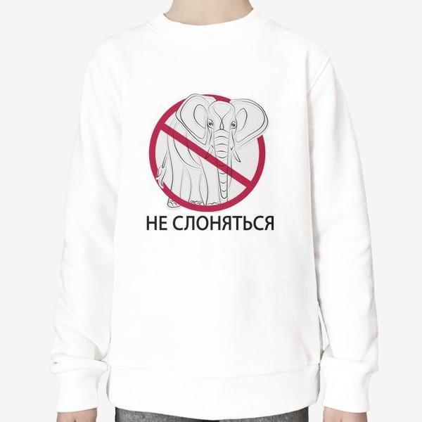 Свитшот «Не слоняться! Коронавирус»