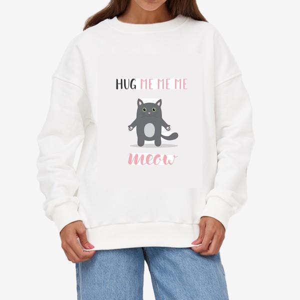 Свитшот «Обними котика. Hug me me me meow»