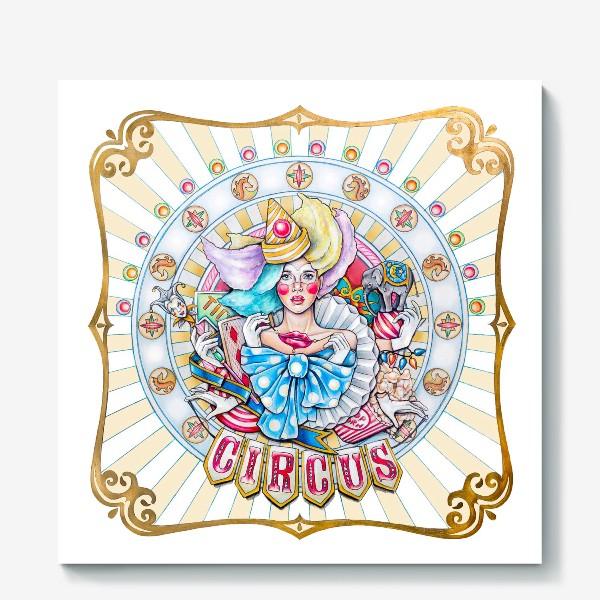 Холст «Circus»