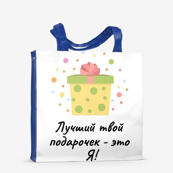 Сумка-шоппер «Лучший твой подарочек - это Я!»