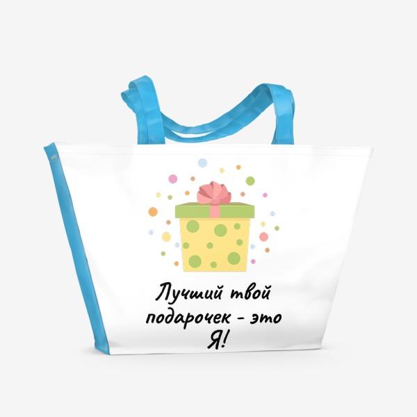 Пляжная сумка «Лучший твой подарочек - это Я!»
