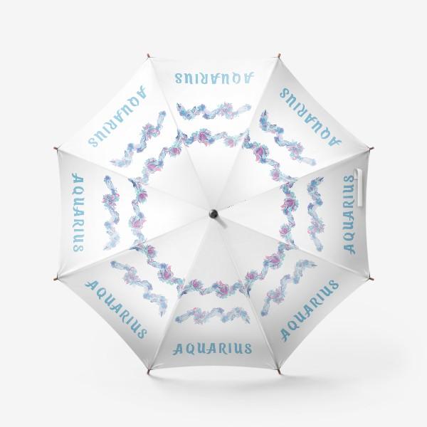 Зонт «Водолей»