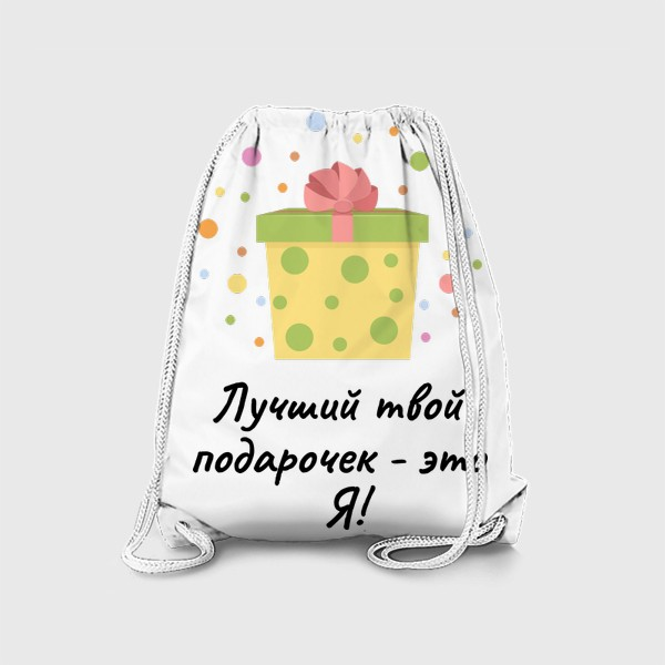 Рюкзак «Лучший твой подарочек - это Я!»