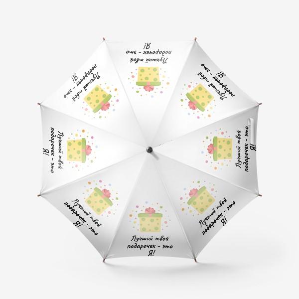 Зонт «Лучший твой подарочек - это Я!»