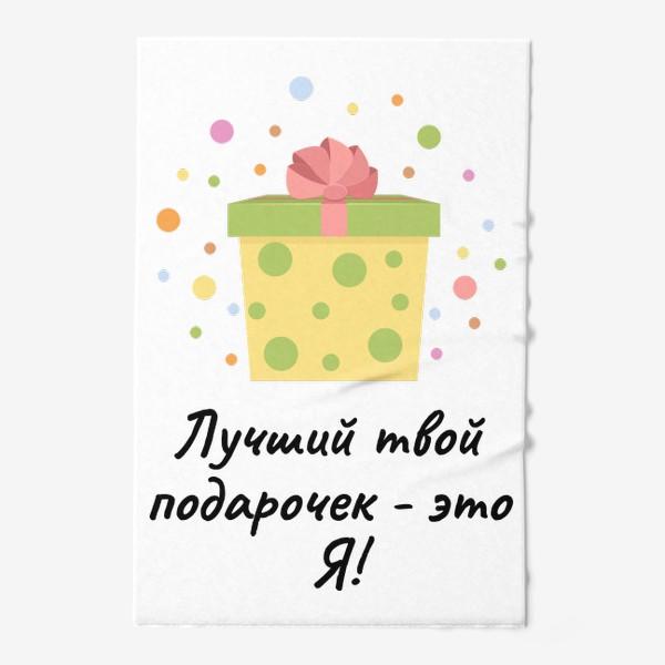 Полотенце «Лучший твой подарочек - это Я!»