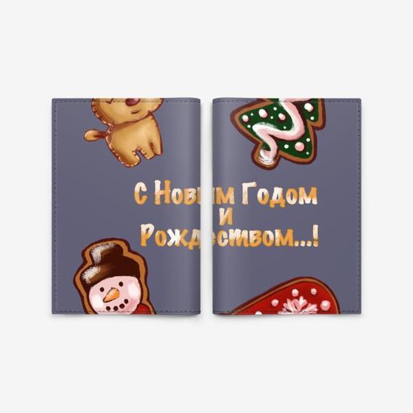 Обложка для паспорта «Имбирное печенье. Съедобная открытка. Стикеры. Поздравление с Новым годом и Рождеством.»
