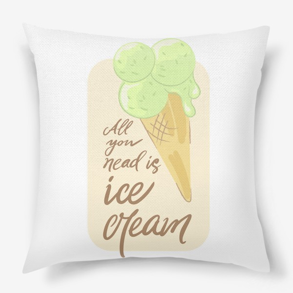 Подушка «All you nead is ice cream»