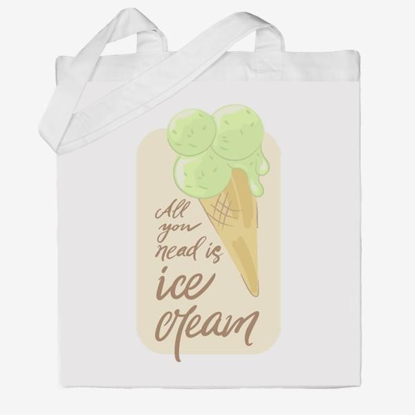 Сумка хб «All you nead is ice cream»