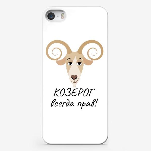Чехол iPhone «Козерог всегда прав»