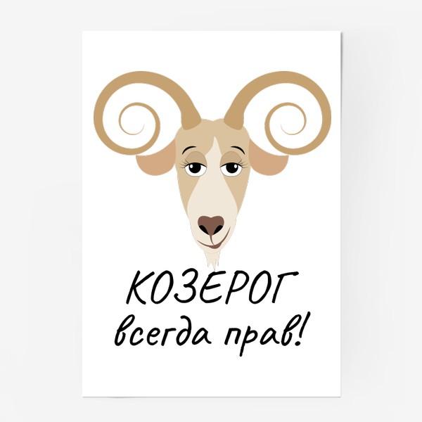 Постер «Козерог всегда прав»